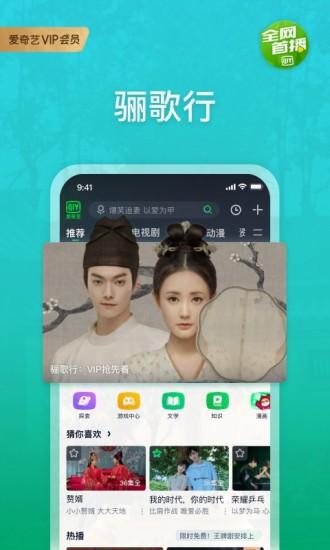 爱奇艺app官方版下载