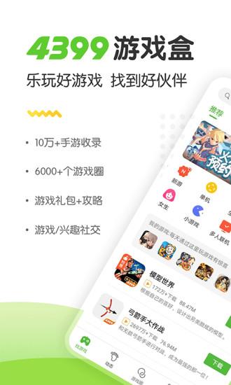 4399游戏盒app下载手机版官方版