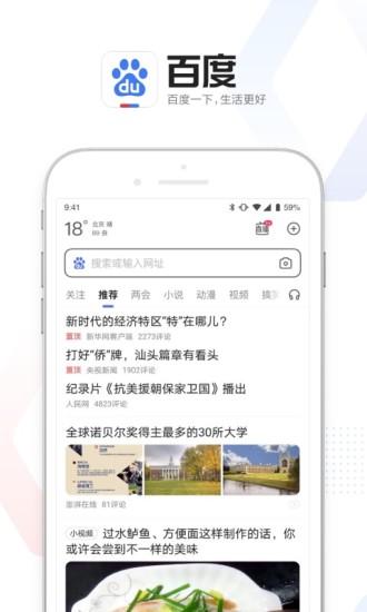百度app下载安装官方免费版安卓版