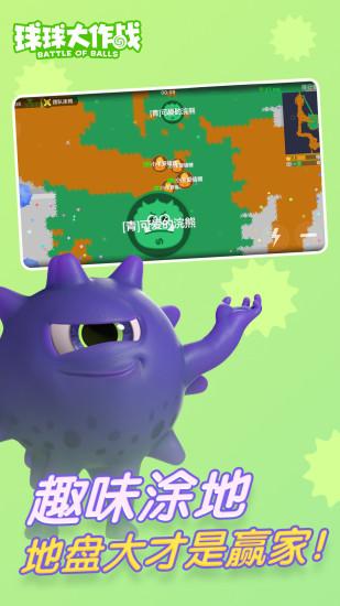 球球大作战破解版无限金蘑菇下载