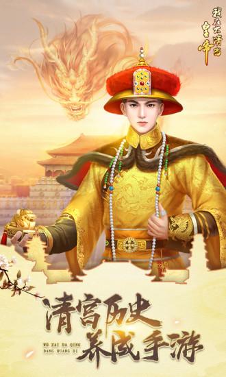 我在大清当皇帝游戏下载最新版官方版