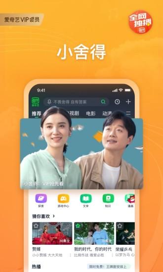 爱奇艺app官方版