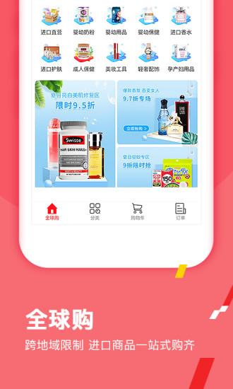 易佳购app下载
