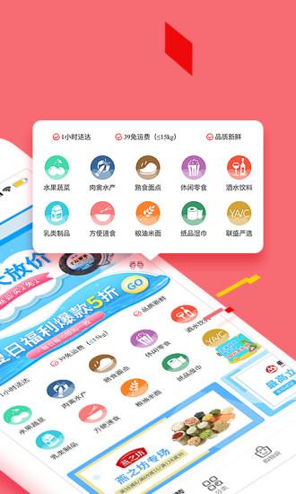 易佳购app官方下载