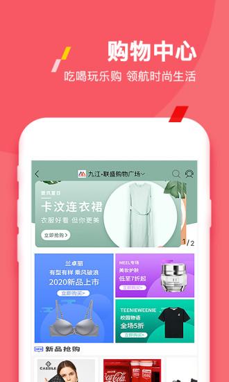 易佳购app