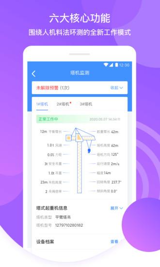 筑安app官方下载