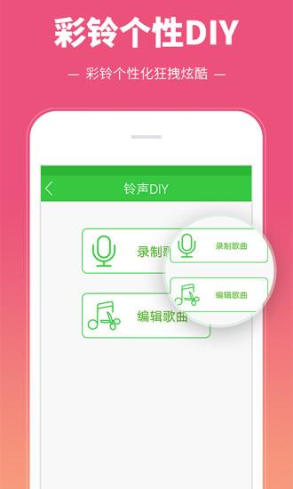 彩铃多多下载app