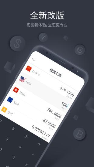 极简汇率app