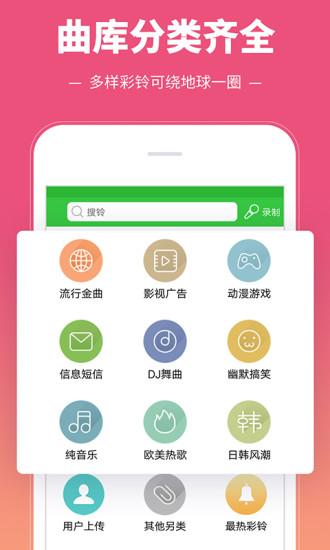 彩铃多多app下载