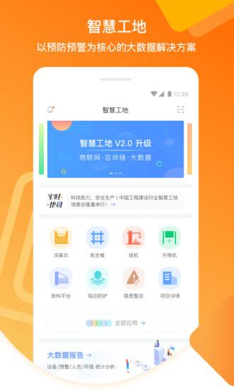 筑安app官方