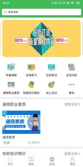 华文网校app