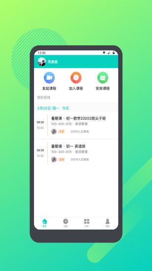 学思云app