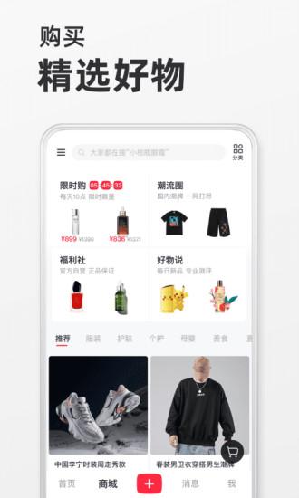 小红书app下载安装免费版