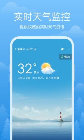 祥瑞天气预报下载官方版手机版