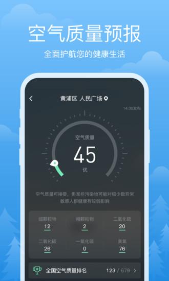 祥瑞天气预报下载官方版