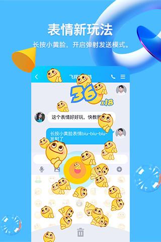 QQ轻聊版最新版本下载安装