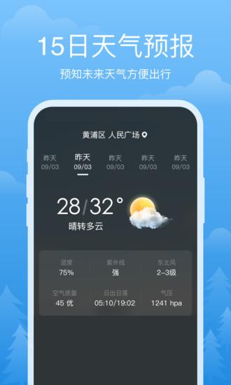 祥瑞天气官方版