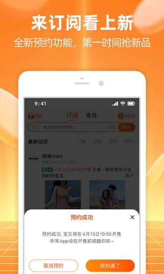 手机淘宝app下载安装2021最新版安卓版