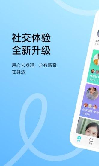 MOMO陌陌交友app最新版安卓版