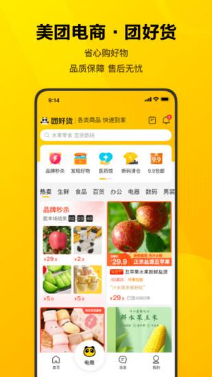 美团外卖app下载安卓版本