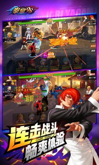 拳皇98手游单机版下载