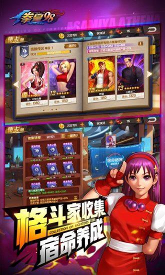 拳皇98下载手机版
