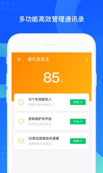 QQ同步助手下载安装