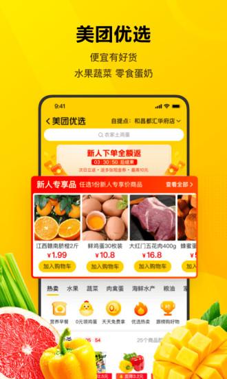 美团外卖app下载安卓版本最新版