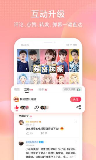 搜狐视频下载官方APP最新版