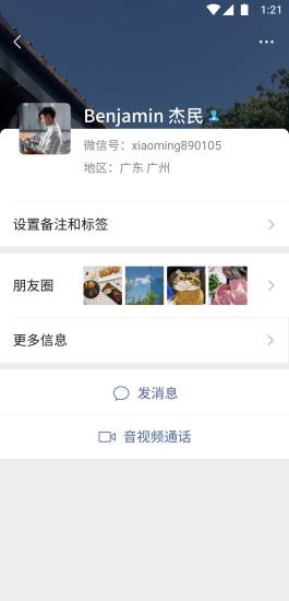 微信官方下载最新版安装