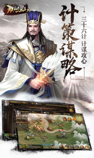 朕的江山官方版本下载