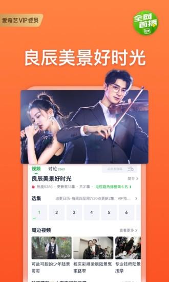 爱奇艺官方下载免费版