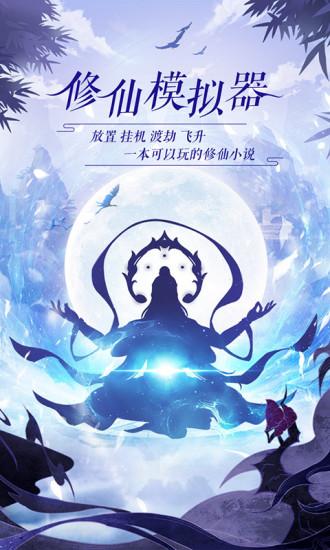 太古仙尊官方下载新版