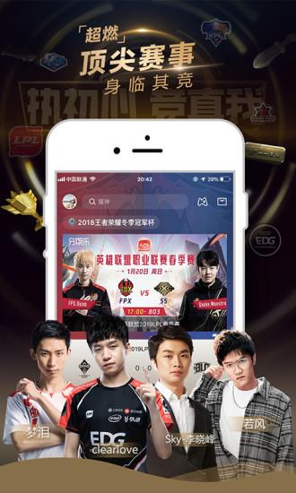 企鹅电竞app官方版下载