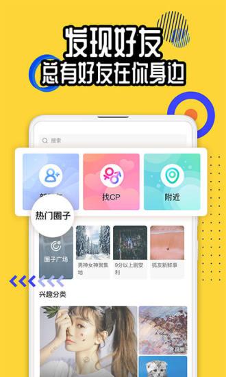 狐友app官方版