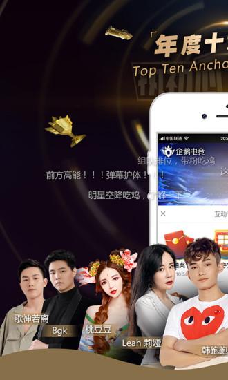 企鹅电竞app官方版