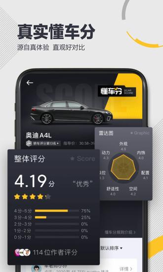 懂车帝app新版官方下载安装