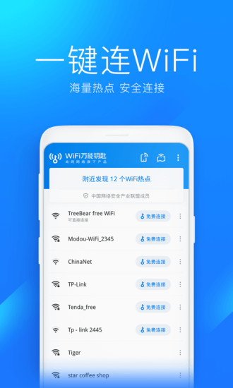 WiFi万能钥匙2021安卓版下载