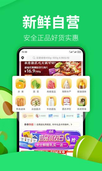 朴朴超市app下载手机