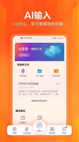 搜狗输入法下载最新手机版