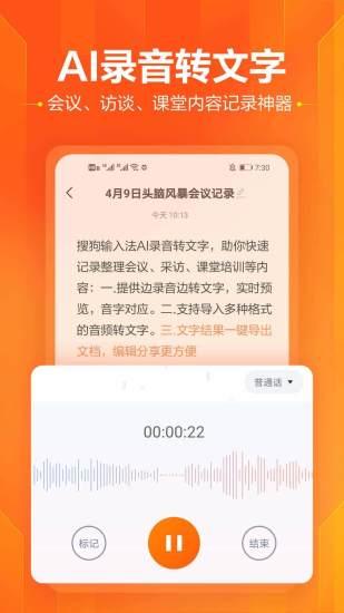 搜狗输入法苹果版下载