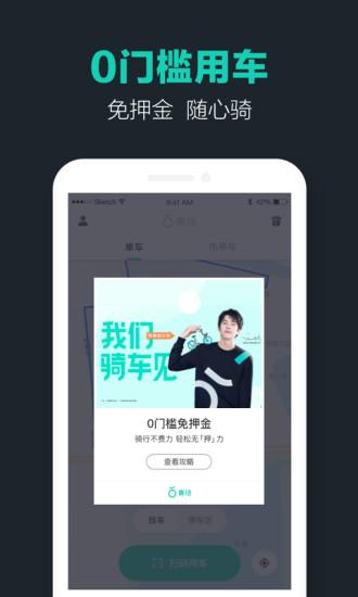青桔单车app官方下载免费
