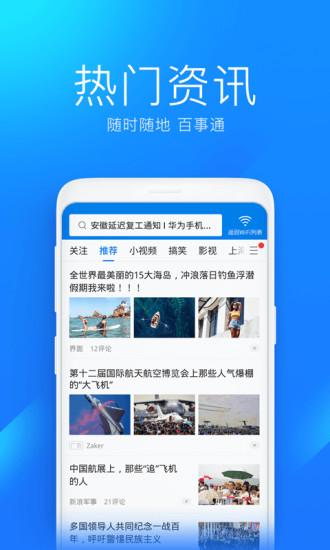 WiFi万能钥匙2021苹果版下载
