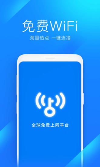 WiFi万能钥匙下载免费版
