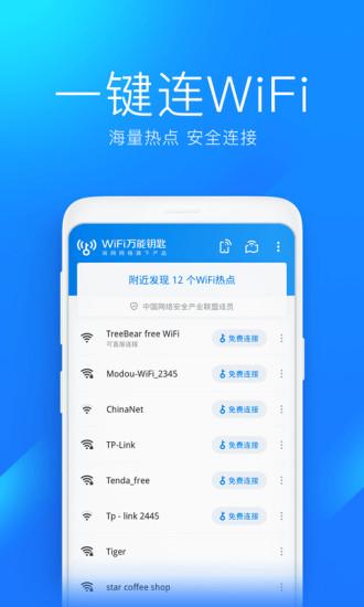 WiFi万能钥匙4.2.9官方版下载