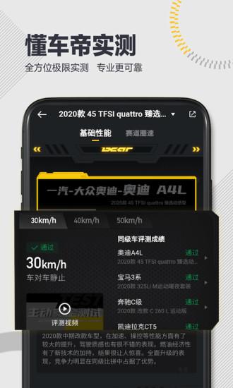 懂车帝app最新版下载