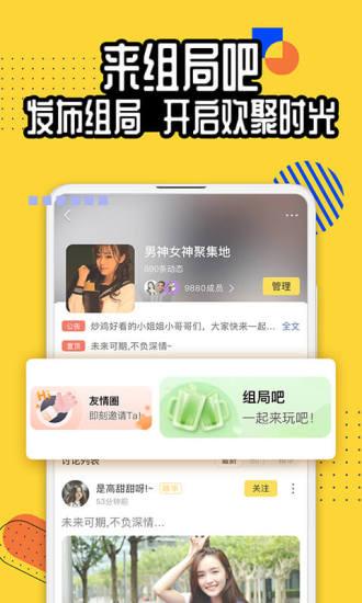 狐友app下载