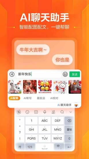 搜狗输入法2021下载最新手机版