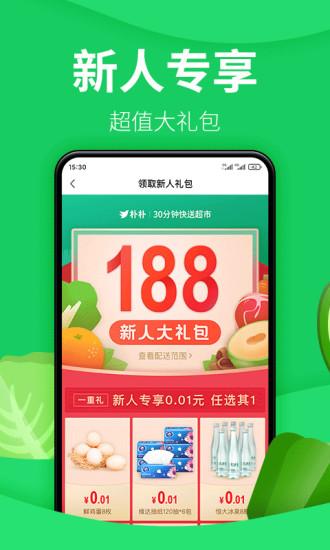 朴朴超市app下载手机安装新版