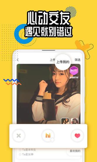 狐友app官方版下载